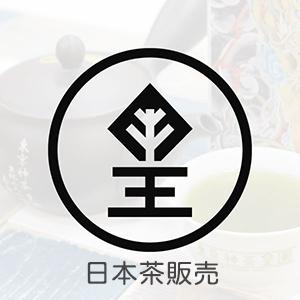 日本茶販売