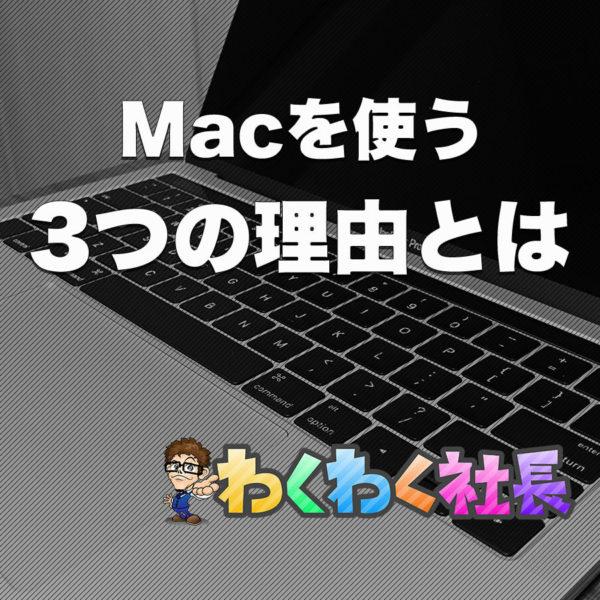 アニーがMacを使う3つの理由とは??