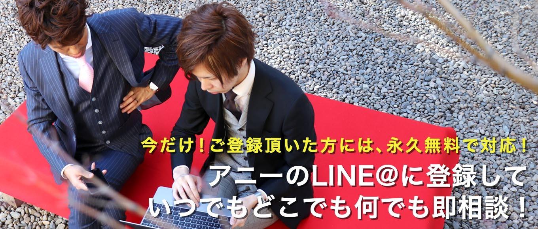 annie_line_banner