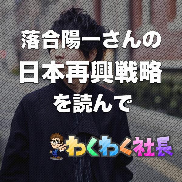 日本人としてこれからどう生きて行くのが正解なのか?