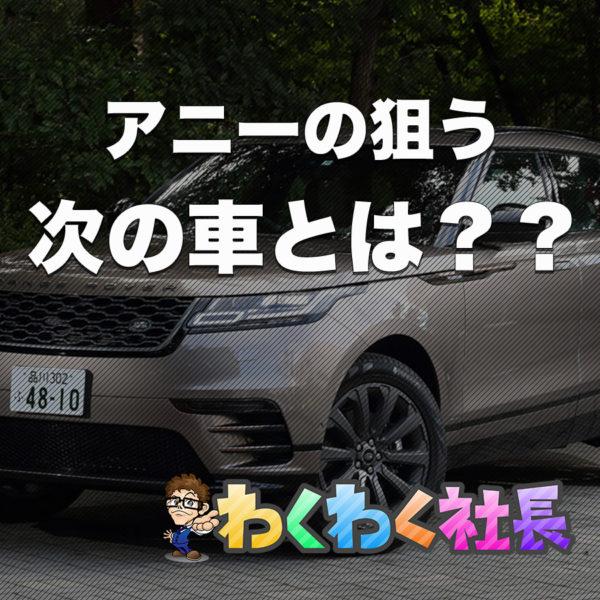 LEXUS(RX200t)の次に乗りたい車とは?