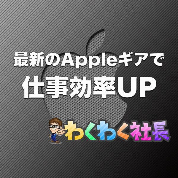 Apple製品は買い替えのサイクルを上げると効果的