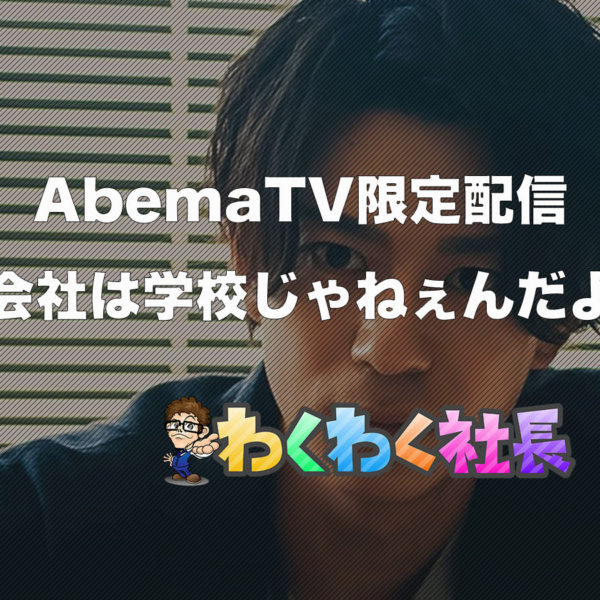 """経営者にオススメ動画""""会社は学校じゃねぇんだよ"""""""