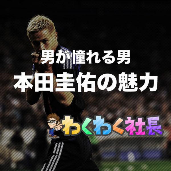 プロフェッショナルと言ったら本田圭佑である!
