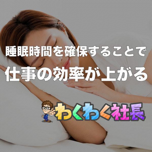 良い睡眠は良い仕事に繋がるというメリットがある