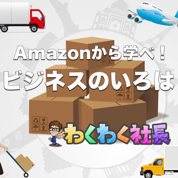Amazonから学ぶビジネスの基本とは?