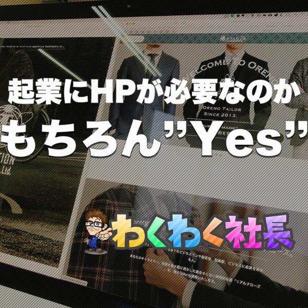 Q『起業にHP(ホームページ)は必要ですか?』にわくわく社長が答えます