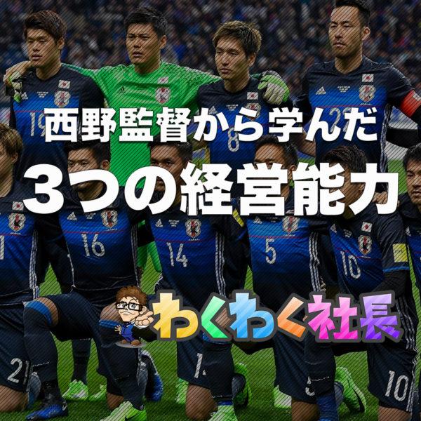 元サッカー日本代表監督西野さんから学ぶビジネスの基本とは?