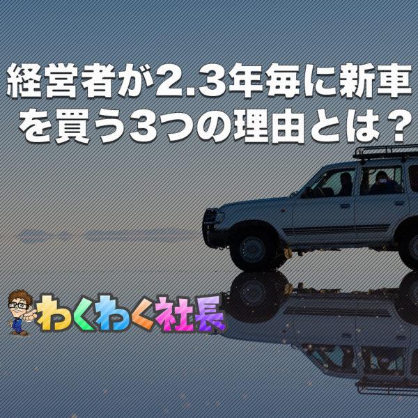 経営者(社長)が2・3年毎に新車を乗り継ぐ3つの理由とは?