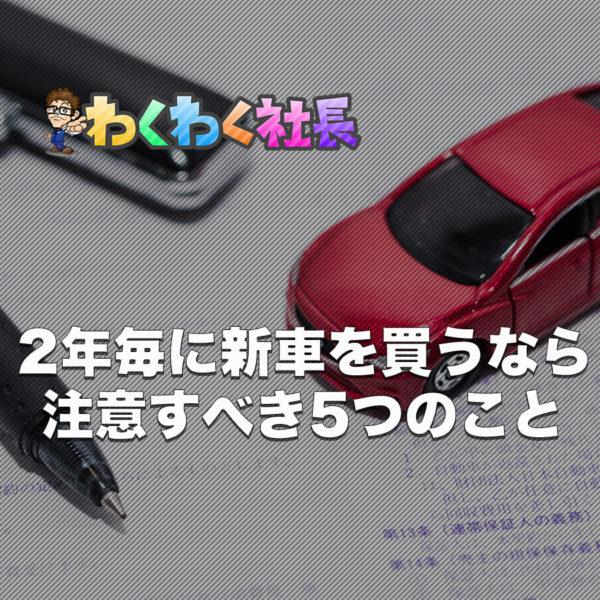 2,3年毎に車を乗り換えたい社長が車を購入時に気を付けた方が良い5つのこと