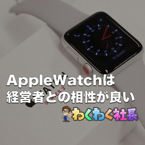 AppleWatchは経営者に必要なデバイスなのか?1年間使用したレビューを書いてみた。