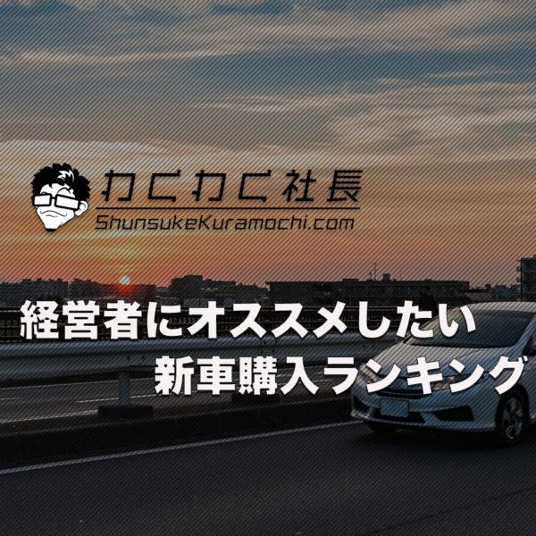 経営者(社長)に新車で購入するのにオススメしたい車種ランキングとは?