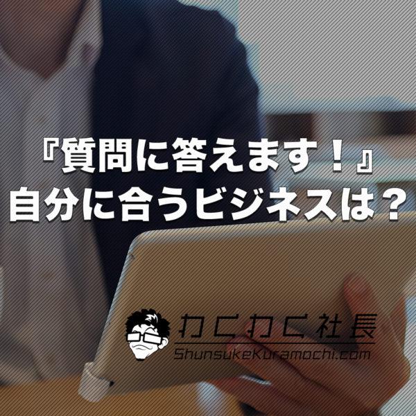 経営者Q&A『自分に合っているビジネスモデルが知りたいです』
