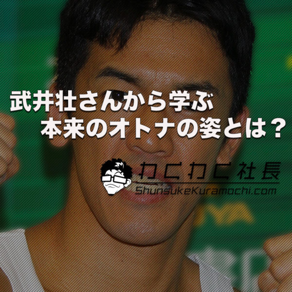【オトナの育て方】武井壮さんの名言から学ぶビジネス論とは?
