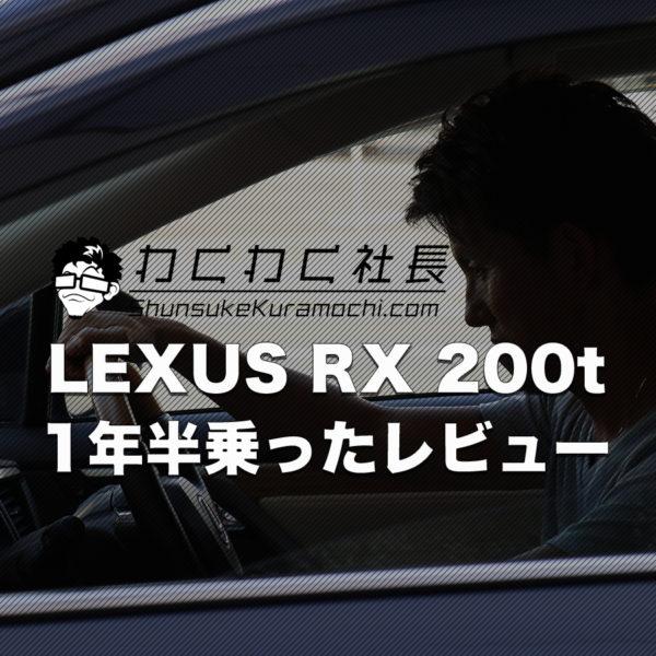 【LEXUS RX200t VersionL】を新車から1年半乗った感想
