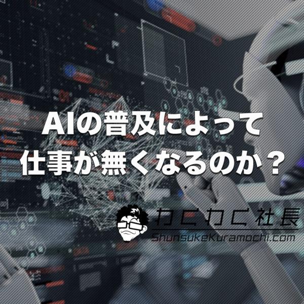日本の職業はAI(人工知能)に奪われ仕事がなくなるのだろうか?