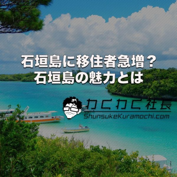【石垣島に移住】石垣島は海外が好きな人が移住したくなる場所かもしれない