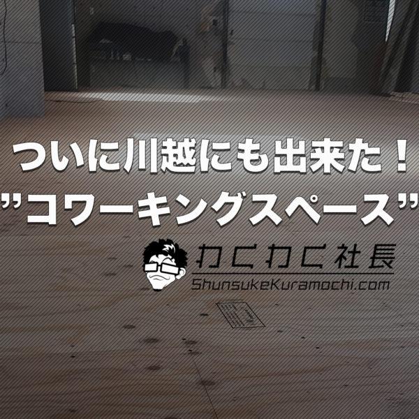 【2019年1月〜】川越にコワーキングスペース〇〇をオープン致します!