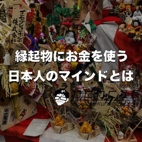 【2018年酉の市】なぜ日本人は縁起が良いものにお金を使うのか?
