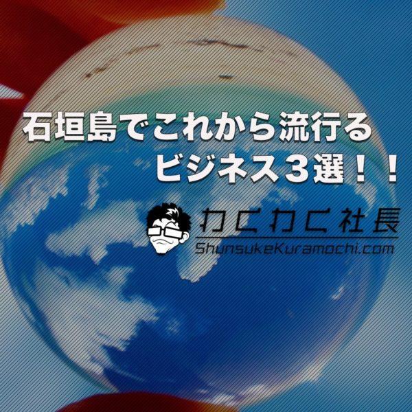 【石垣島で起業】これからどんなビジネスが当たるかを予想してみた