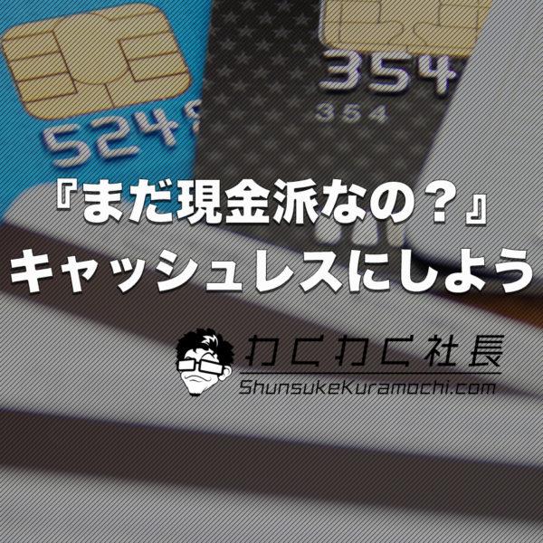 【現金派?クレジットカード派??】キャッシュレスによる3つのメリット