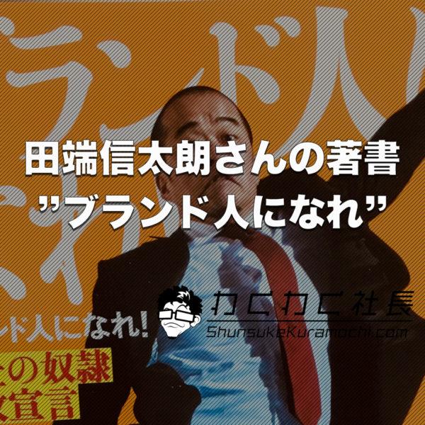 """田端信太朗の""""ブランド人になれ""""を読んで"""