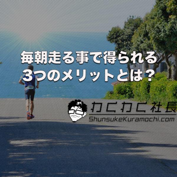 【なぜ経営者は運動しているのか?】毎朝走ってみて感じた事とは?