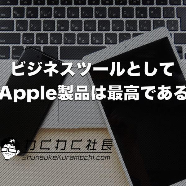 """Appleユーザー歴6年の経営者が語る""""ビジネスとAppleデバイスの相性とは?"""""""
